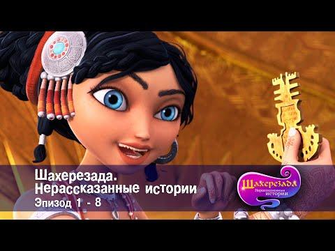 Шахерезада. Нерассказанные истории - Эпизоды 1-8 - Сборник - Мультфильмы