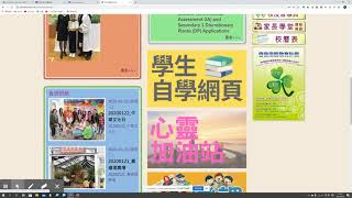 Publication Date: 2020-04-29 | Video Title: 實時課堂提示