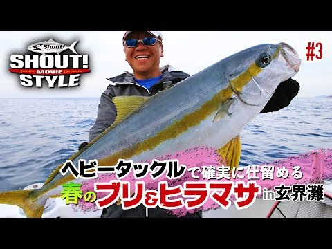 シャウト!スタイルVol.2#03 【Shout!Style】春のブリ・ヒラマサin玄界灘 獲るためのタックルセッティング#03