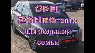 Opel Zafira авто для большой семьи
