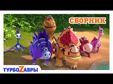 Турбозавры – Сборник 1-3 серии подряд. Мультсериал для детей – ТурбоZавры, вперед!