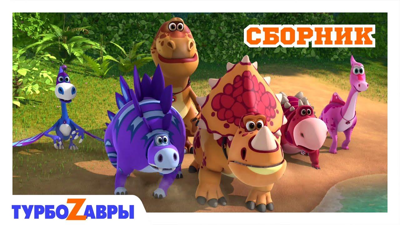 Турбозавры ? | Истории динозавров ? | Сборник ? | Мультфильм для детей | Мультики