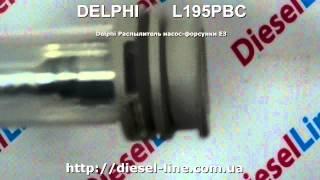 L195PBC Delphi Распылитель насос форсунки E3(, 2015-01-23T18:14:48.000Z)