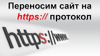 Как перенести Wordpress блог на HTTPS (БЕСПЛАТНО)
