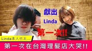 第一次在台灣理髮店大哭| 第一次見linda本人真的覺得.....