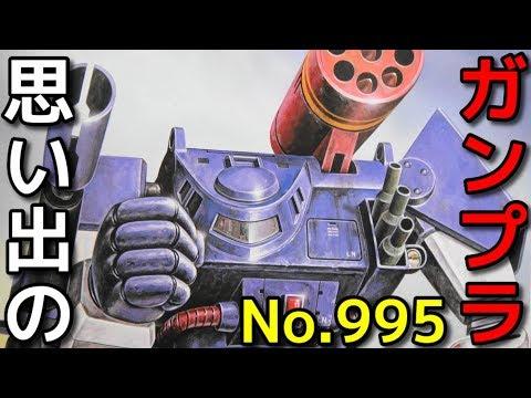 995 1/48 コンバットアーマー アイアンフット   『太陽の牙ダグラム』