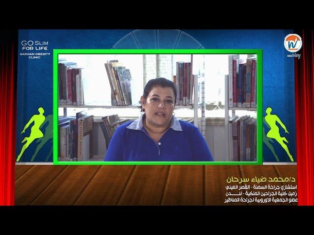 شاهد اول سيدة مصرية تتحدث قبل وبعد العملية والوصول للوزن المثالي مع د/ محمدضياء سرحان