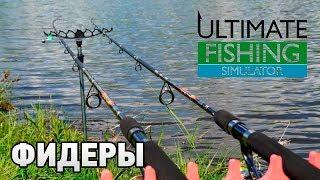 Ultimate Fishing Simulator # Фидеры