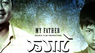 My Father - Official Short Films Release