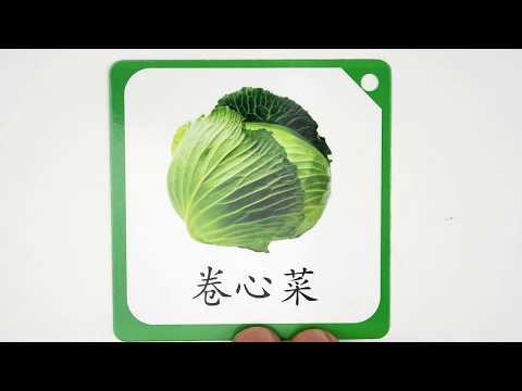 (中文早教卡/蔬菜系列#1) Picture Card learn Chinese for Kids [Category: vegetables]