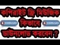 How to download Copyright Free Music | Bangla