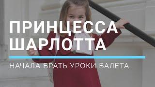 👑 Принцесса Шарлотта начала брать уроки балета