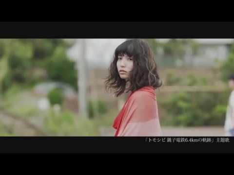 """映画「トモシビ」主題歌 """" 灯 """"PV"""