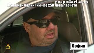 Боби Ваклинов посети доктора, който издава фалшиви болнични за 250 лева