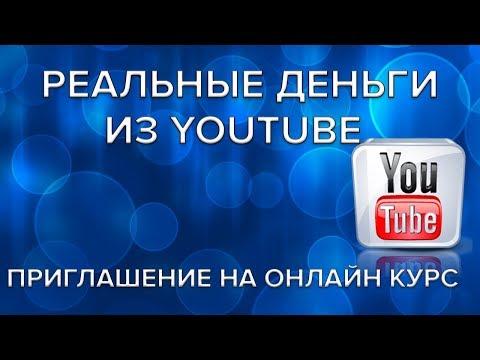 Приглашение на онлайн курс Реальные деньги из YouTube