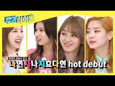 (Weekly Idol EP.274) HOT DEBUT TWICE's HIPHOP UNIT!!