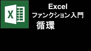 Excel ファンクション入門  レッスン115 循環参照 thumbnail
