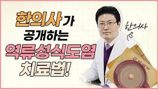 역류성식도염치료 체질치료 한의원 (소음인/소양인/태음인…