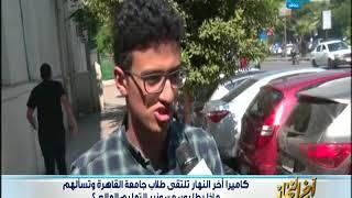 أخر النهار - ماذا يطلبون طلاب جامعة القاهرة من وزير التعليم العالي ؟