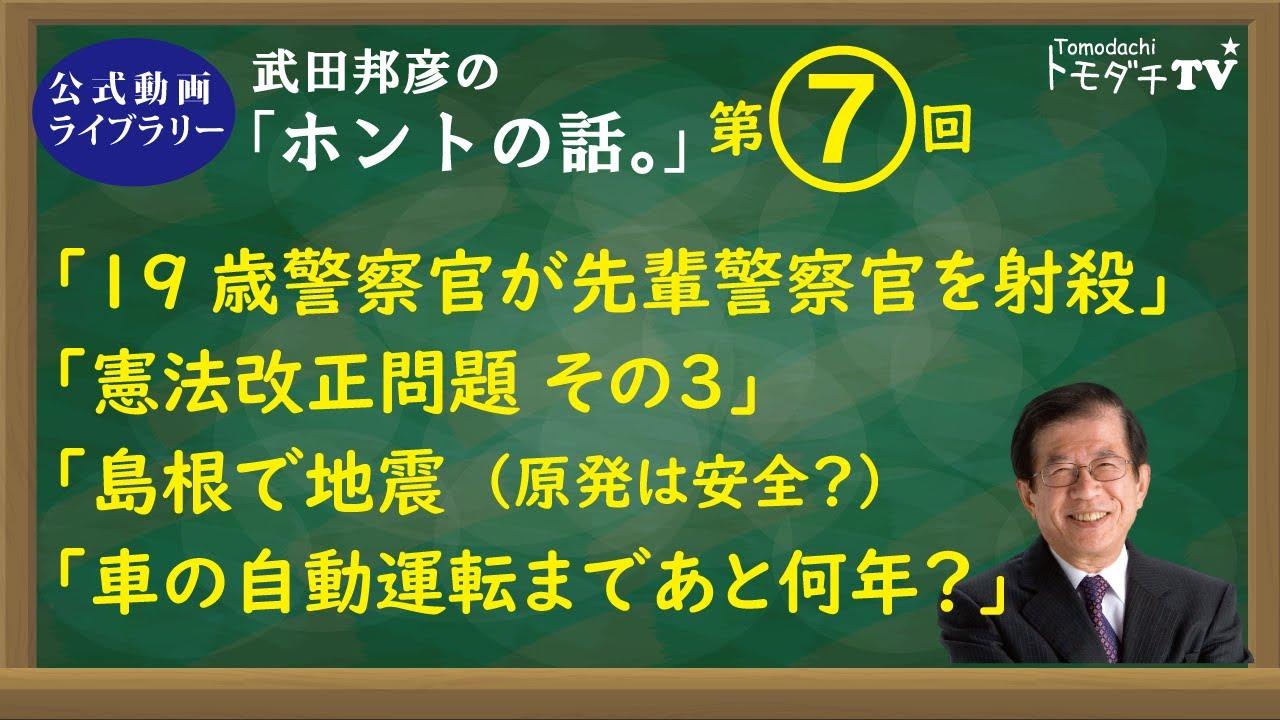 【公式動画・ライブラリー】第7回 武田邦彦の「ホントの話。」
