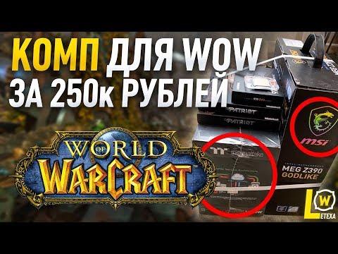 КОМПЬЮТЕР ДЛЯ WORLD OF WARCRAFT  И СТРИМОВ ЗА 250к рублей