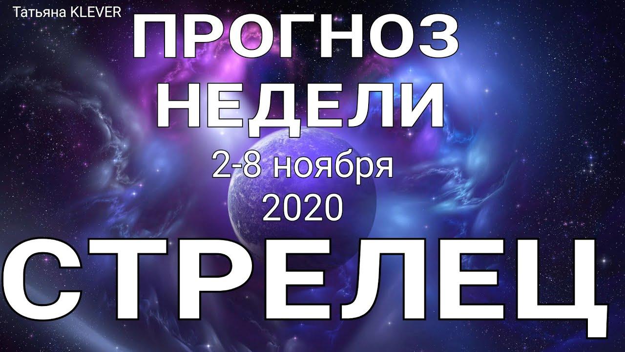 СТРЕЛЕЦ. Недельный таро прогноз (2 – 8 ноября 2020). Прогноз на Ленорман. Тароскоп.
