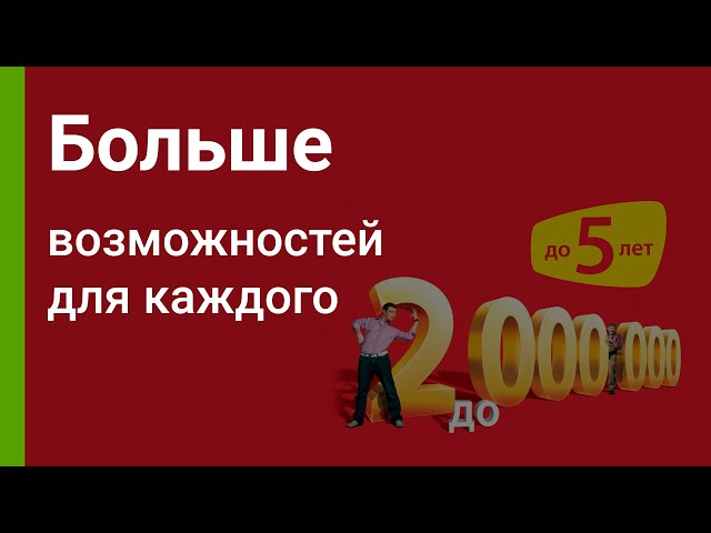 Кредиты Kaspi Bank на большую сумму