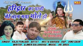 हरिद्वार का पानी मेरे लाग गया भोले haridwar ka pani -2016 new haryanvi bhole baba bhajan