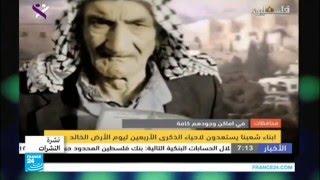 فلسطين تحيي ذكرى يوم الأرض