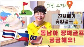 [골프여행 컨셉잡기]휴양골프의 끝판왕! 동남아 장박(장…