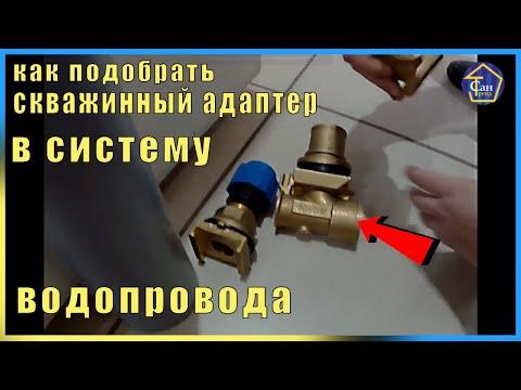 Для чего ставится скваженый Адаптер в систему водопровода на примере