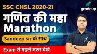 CHSL Maths की महा Marathon   SSC CHSL 2020-21   Sandeep Sharma   Gradeup