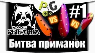 Русская Рыбалка 4 Битва приманок #1 Кто победит? Гипнотик Хантер или Веикко на Вьюнке