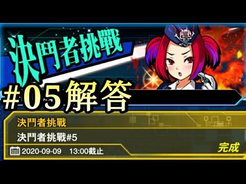 [遊戲王 Duel links ]決鬥者挑戰#04解答 2020/09/09截止 - YouTube