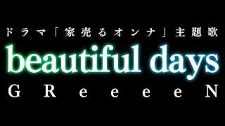 2016年7月27日リリース、GReeeeN「beautiful days」(ドラマ『家売るオ...