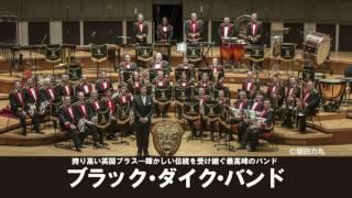 塩尻市レザンホール2017.10.31(火)ブラック・ダイク・バンド
