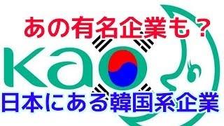 【韓国崩壊】驚愕!!日本人が知らない在日朝鮮系企業 5選!まさかのあの企業も韓国人経営者だった!?