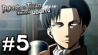 [Attack on Titan : Part5] ลีไวน์ ชายผู้ไม่เคยลืมตื่น