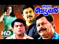 Malayalam Full Movie 2015 New Releases Dileep | Mister Butler | Dileep Malayalam Full Movie 2015