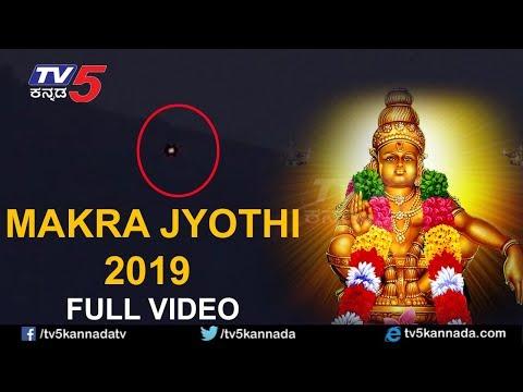 Makara Jyothi 2019 | Sabarimala | Ayyappa | JYOTHI | TV5 Kannada
