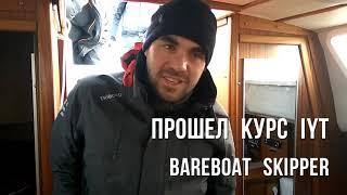 Обучение яхтингу в Сочи. Яхтенная Академия Соснина и Рябчикова. Отзыв - Николай Крылов