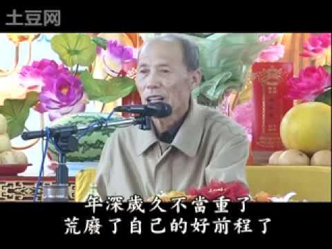 倫理道德與疾病的關係3【真有效】→劉善人講病 - YouTube