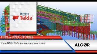 Урок № 25  - Tekla Structures -  Добавление опорных точек