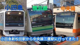 小田急新松田駅からJR東日本中央線三鷹駅まで行ってきた!