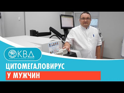 Цитомегаловирус: симптомы, лечение, профилактика, фото