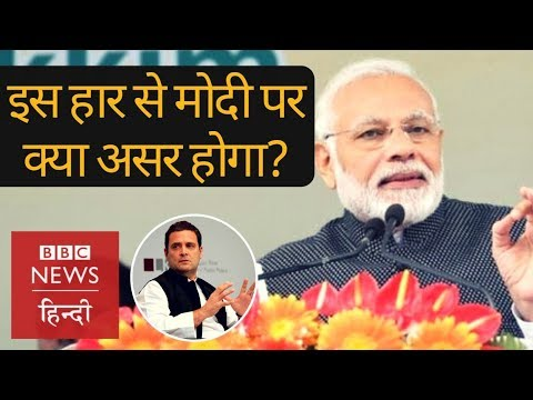 Assembly Elections 2018 : How election results will impact on BJP and Congress? (BBC Hindi)
