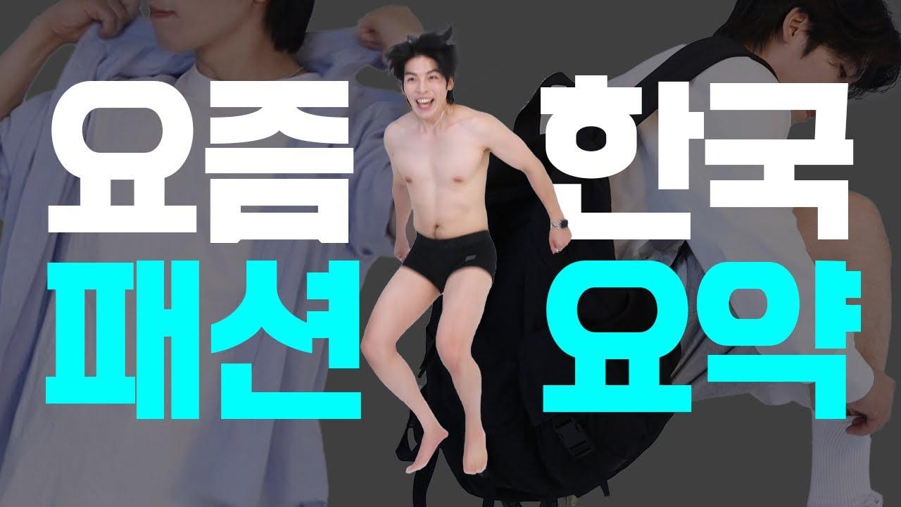 요즘 한국 남자 패션 총 집합