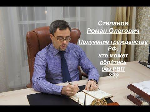 ПОЛУЧЕНИЕ ГРАЖДАНСТВА РФ: кто может обойтись без оформления РВП?