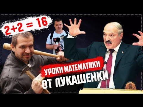 Лукашенко в шоке