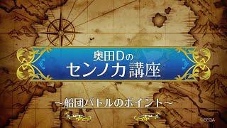 【戦の海賊】奥田Dのセンノカ講座 船団バトルのポイント